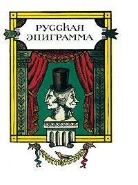 Русская эпиграмма #1