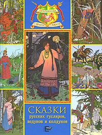 Сказки русских гусляров, ведунов и колдунов #1