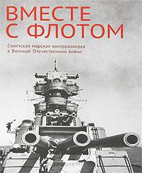 Вместе с флотом. Советская морская контрразведка в Великой Отечественной войне  #1
