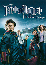 Гарри Поттер и кубок огня (амарей) СР #1