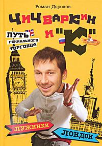 """Чичваркин и """"К"""". Лужники - Лондон, или Путь гениального торговца  #1"""