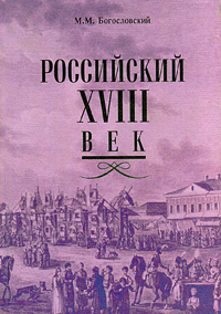 Российский XVIII век. Книга 2 #1