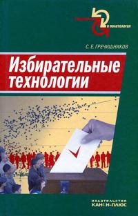 Избирательные технологии #1