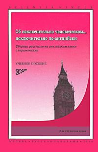 Об исключительно человеческом... исключительно по-английски | Стамова Ирина Ивановна  #1