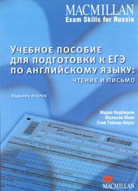 Учебное пособие для подготовки к ЕГЭ по английскому языку. Чтение и письмо  #1