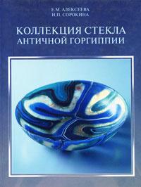 Коллекция стекла античной Горгиппии #1
