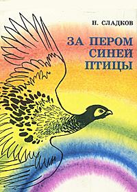 За пером синей птицы | Сладков Николай Иванович #1