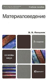 Материаловедение #1