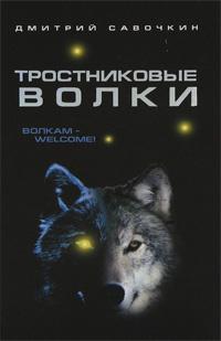 Тростниковые волки   Савочкин Дмитрий Алексеевич #1