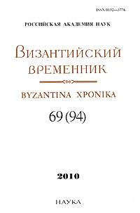 Византийский временник / Byzantina xponika, том 69 (94), 2010 #1