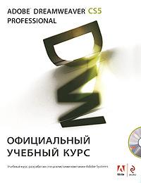 Adobe Dreamweaver CS5. Официальный учебный курс (+ CD-ROM) #1