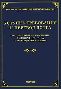 Уступка требования и перевод долга. Официальные разъяснения, судебная практика и образцы документов  #1