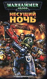 Warhammer40000(тв) Макнилл Г. Несущий Ночь | Макнилл Грэм #1