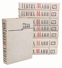 Генрих Манн. Сочинения в 8 томах (комплект из 8 книг) | Манн Генрих, Еременко Г. С.  #1