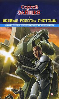 Боевые роботы Пустоши | Зайцев Сергей Григорьевич #1