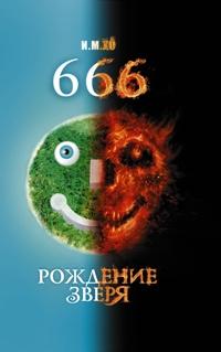 666. Рождение зверя | Хо И. М. #1
