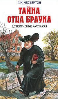 Тайна отца Брауна. Детективные рассказы | Честертон Гилберт Кит  #1