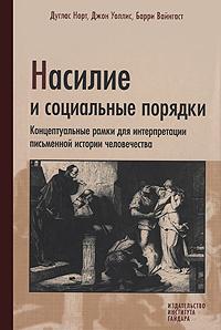 Насилие и социальные порядки. Концептуальные рамки для интерпретации письменной истории человечества #1