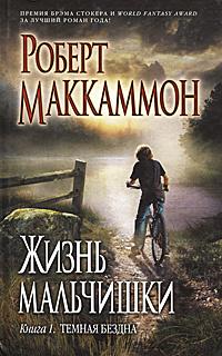 Жизнь мальчишки. Книга 1. Темная бездна | Маккаммон Роберт  #1