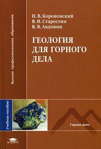 Геология для горного дела | Короновский Николай Владимирович, Старостин Виктор Иванович  #1