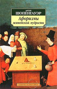 Афоризмы житейской мудрости   Шопенгауэр Артур #1