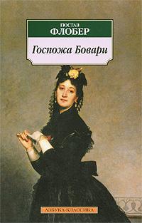 Госпожа Бовари #1