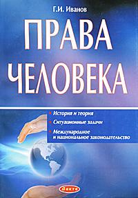 Права человека. История и теория. Ситуационные задачи. Международное и национальное законодательство #1