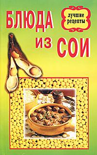 Блюда из сои #1