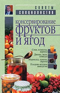 Консервирование фруктов и ягод #1