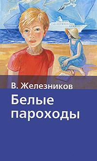 Белые пароходы | Железников Владимир Карпович #1