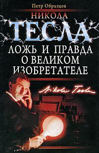 Никола Тесла. Ложь и правда о великом изобретателе | Образцов Петр Алексеевич  #1