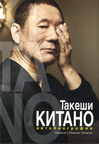 Такеши Китано. Автобиография #1
