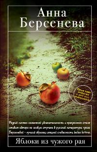 Яблоки из чужого рая | Берсенева Анна #1