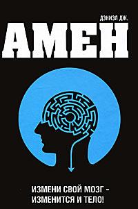 Измени свой мозг - изменится и тело! | Амен Дэниэл Дж. #1