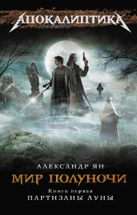 Мир полуночи. Книга 1. Партизаны Луны #1