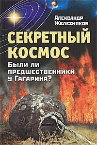 Секретный космос. Были ли предшественники у Гагарина? #1
