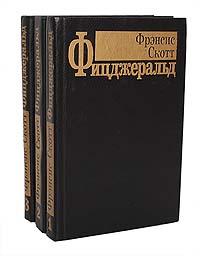 Фрэнсис Скотт Фицджеральд. Избранные произведения в 3 томах (комплект из 3 книг) | Фицджеральд Фрэнсис #1
