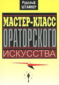 Мастер-класс ораторского искусства | Штайнер Рудольф #1