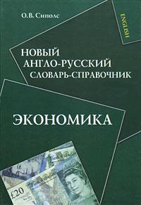 Новый англо-русский словарь-справочник. Экономика #1
