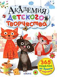 Академия детского творчества. 365 поделок из бумаги и картона | Уотт Фиона  #1