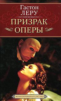 Призрак Оперы   Леру Гастон #1