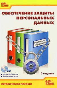 Обеспечение защиты персональных данных (+ CD-ROM) #1