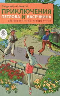 Приключения Петрова и Васечкина обыкновенные и невероятные  #1