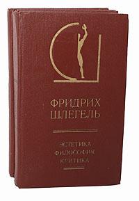 Фридрих Шлегель. Эстетика. Философия. Критика (комплект из 2 книг) | Шлегель Фридрих  #1