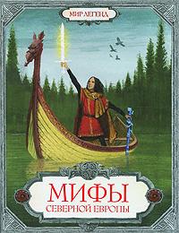 Мифы Северной Европы #1