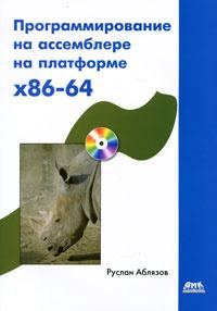 Программирование на ассемблере на платформе x86-64 (+ CD-ROM) | Аблязов Руслан Зуфярович  #1