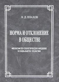Норма и отклонение в обществе. Философско-теоретическое введение в социальную этологию | Плахов Владимир #1