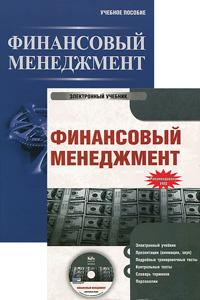 Финансовый менеджмент (+ CD) #1