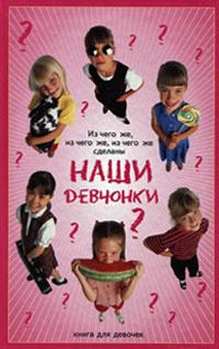 Из чего же, из чего же, из чего же сделаны наши девчонки? | Хамидова Виолетта Романовна  #1