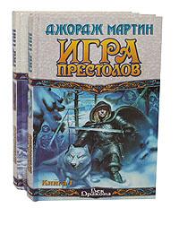 Игра престолов (комплект из 2 книг) | Мартин Джордж Рэймонд Ричард  #1